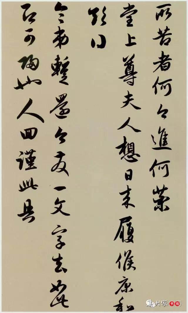 赵孟頫《致季博札》、《近来吴门帖》、《国宾山长帖卷》