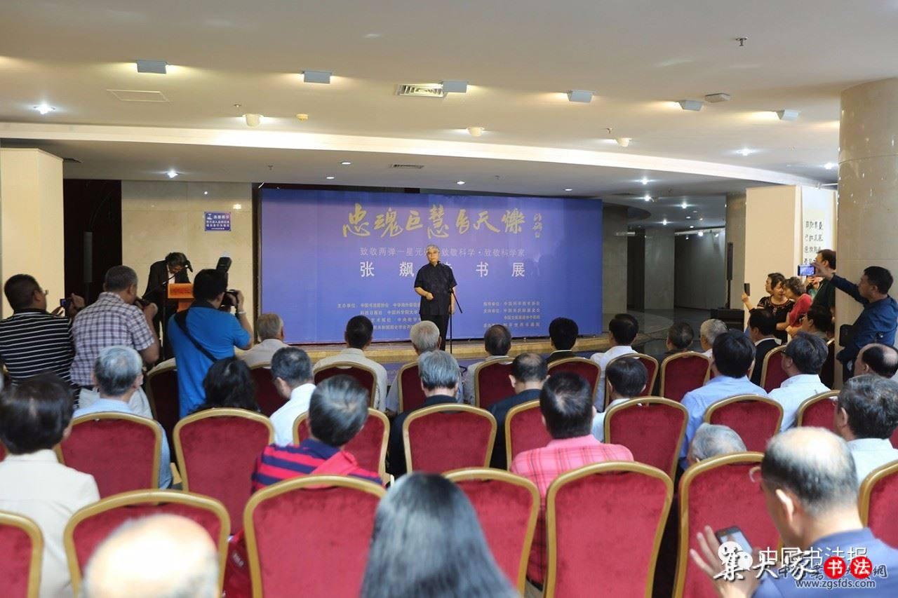 纪念两弹一星元勋表彰20周年 向中华人民共和国70大庆献礼 ——张飙诗书展开幕