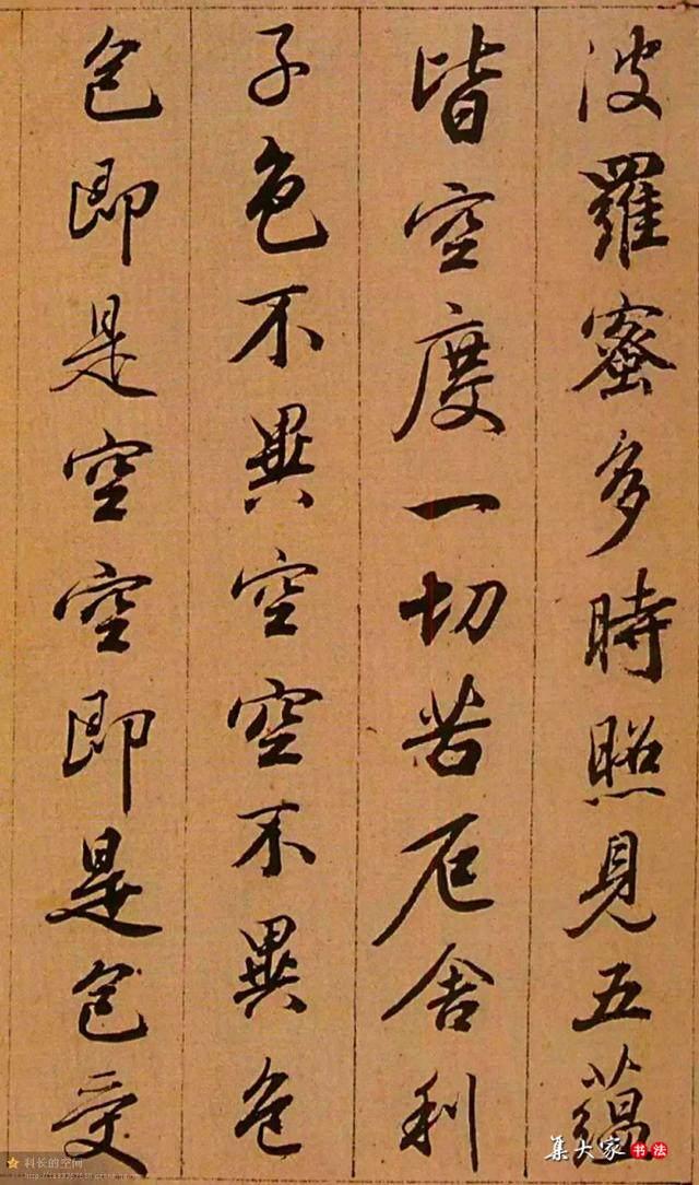 查升,兰亭笔法写出的《心经》