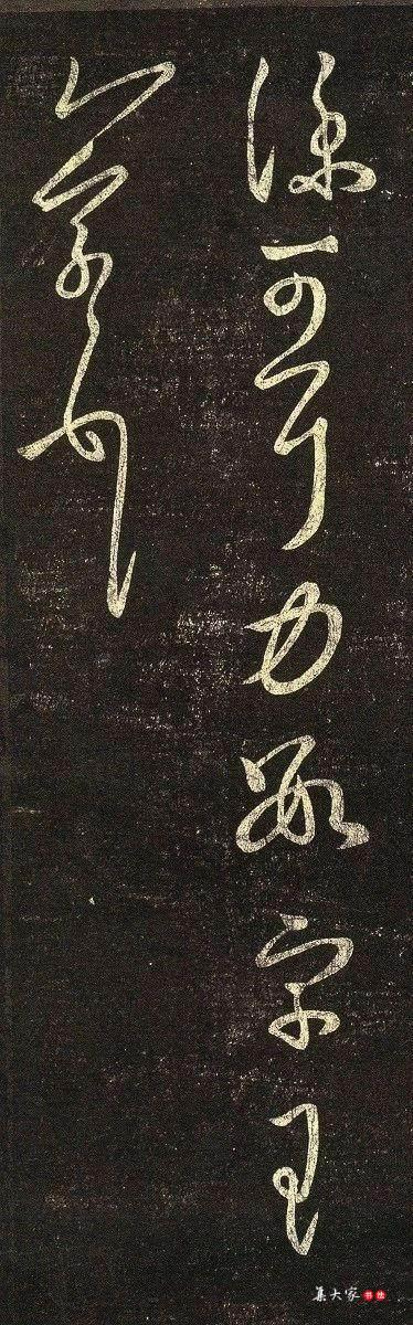 王羲之草书《仆可帖》高清单字