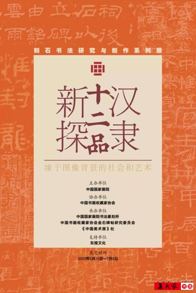 汉隶十二品新探(三)——刻石书法研究与创作系列展