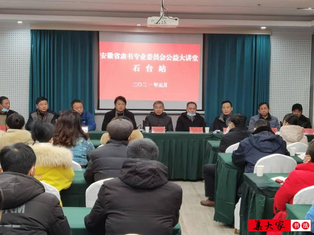 安徽省书协公益大讲堂在石台县开展