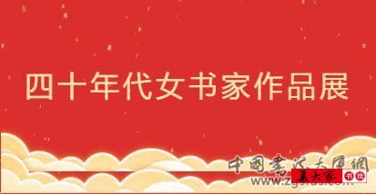 """""""笔墨年代""""一一安徽省女书法家协会庆祝中国共产党成立一百周年书法作品展"""