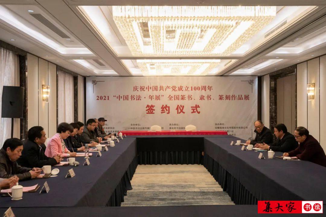 """2021""""中国书法·年展""""全国篆书、隶书、篆刻作品展签约仪式在淮北举行"""