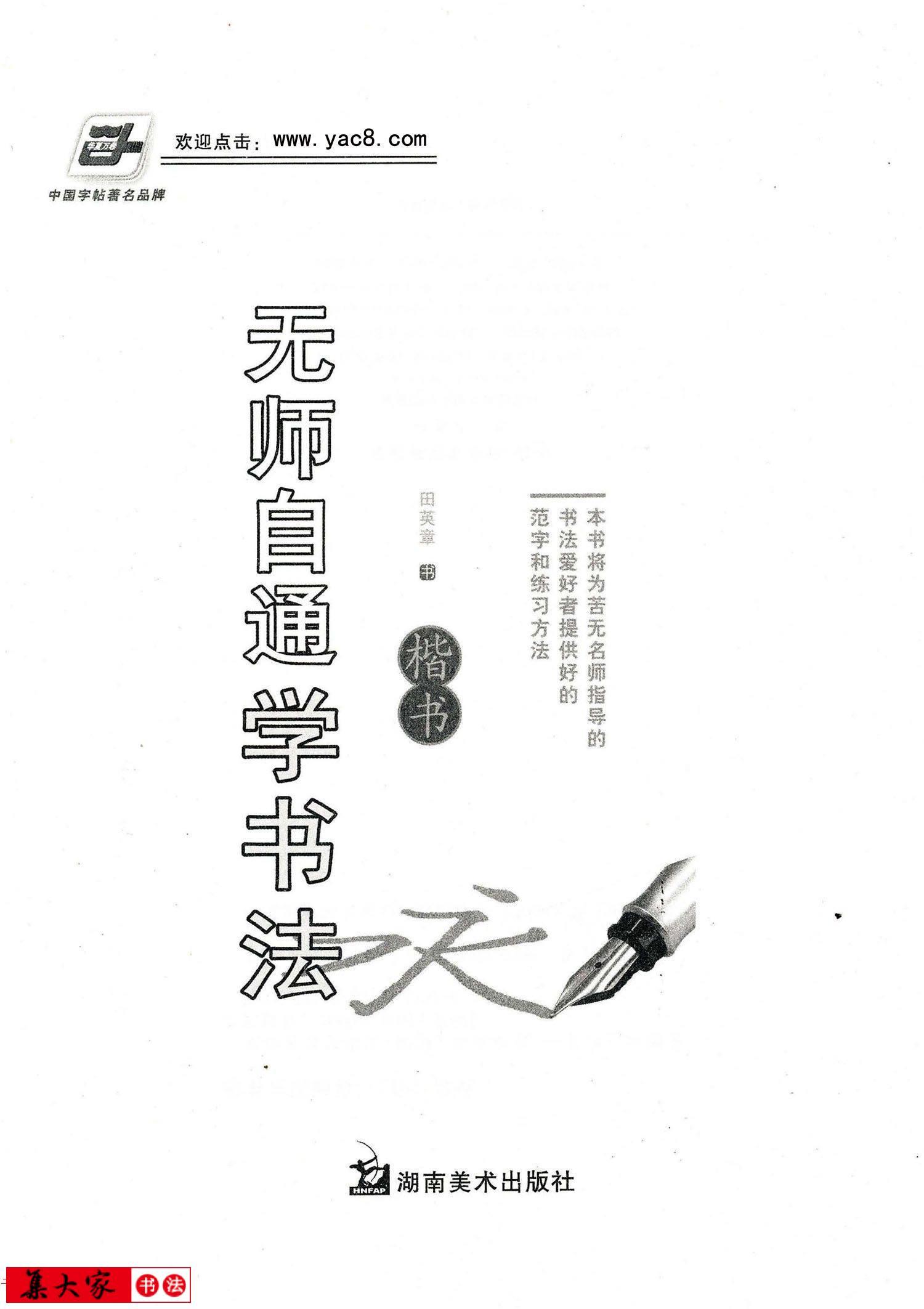 田英章钢笔楷书字帖《无师自通学书法》