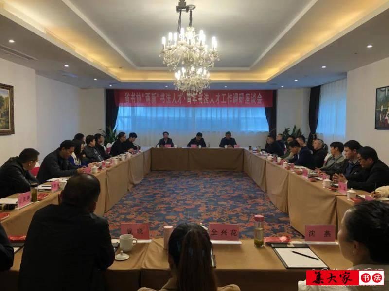"""省书协""""两新""""书法人才、青年书法人才工作调研座谈会在芜湖召开"""