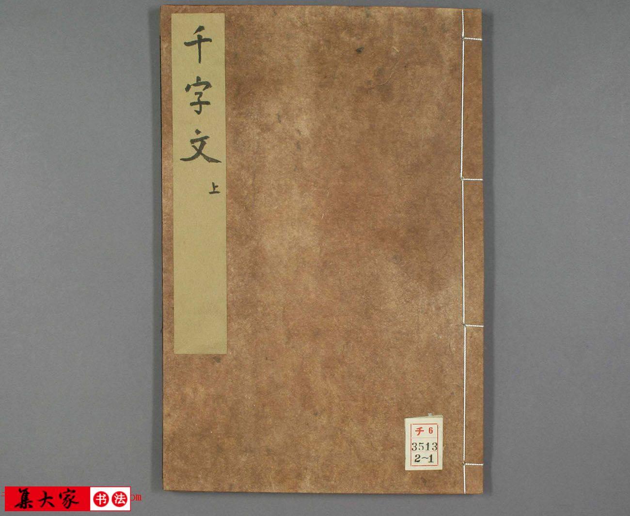日本源君岳行书千字文(上下2册)