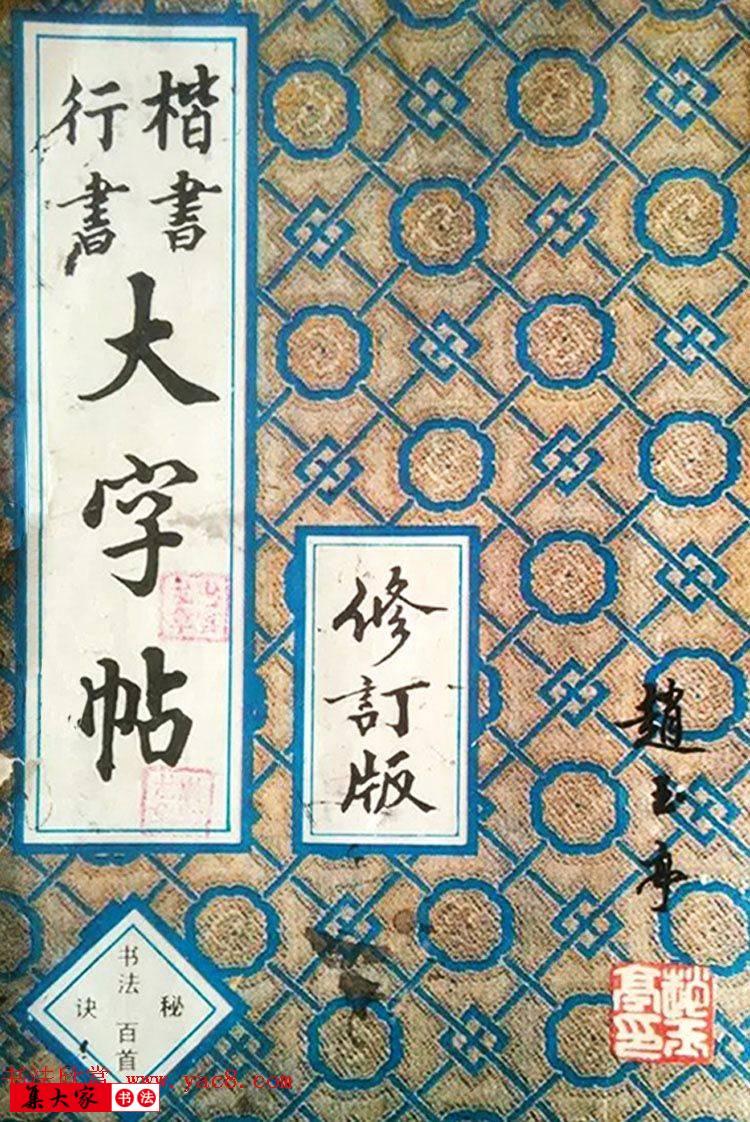 赵玉亭楷书行书大字帖--书法窍门百首