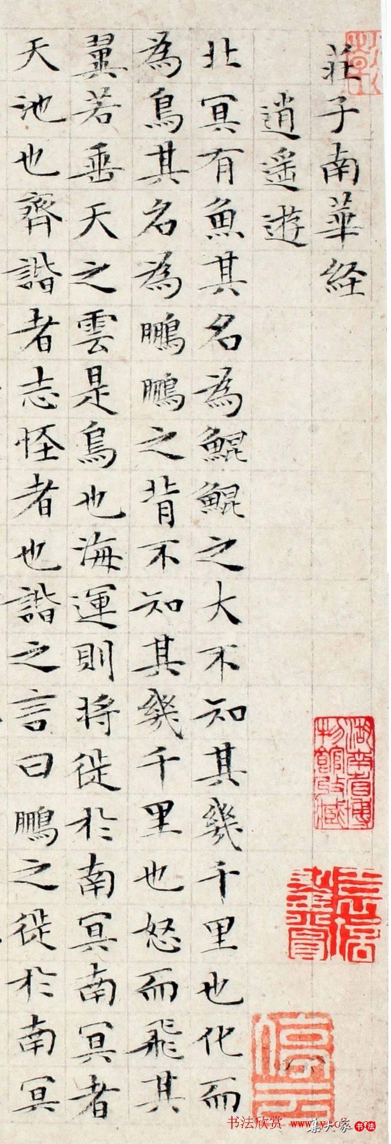 文徵明86岁小楷册页《逍遥游》