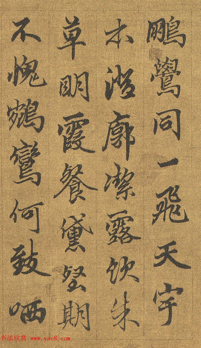 张若霭、张若澄兄弟俩的书法得乾隆皇帝赞赏